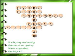 р у ч к а ф е п к о л н а р т н а л п е а и 6 ь а г д ш То я в клетку, то в л