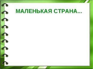 МАЛЕНЬКАЯ СТРАНА...