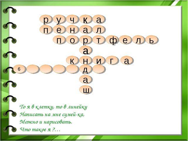 р у ч к а ф е п к о л н а р т н а л п е а и 6 ь а г д ш То я в клетку, то в л...
