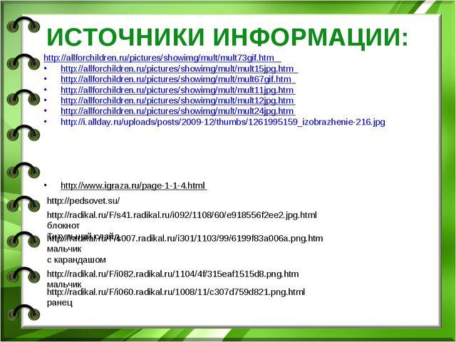 ИСТОЧНИКИ ИНФОРМАЦИИ: http://allforchildren.ru/pictures/showimg/mult/mult73gi...