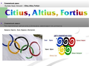 Олимпийский девиз: «Быстрее, Выше, Сильнее!» -«Citius, Altius, Fortius!» Оли
