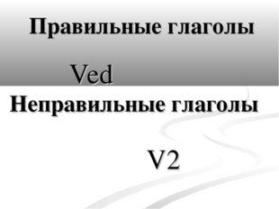 Неправильные глаголы Ved Правильные глаголы V2