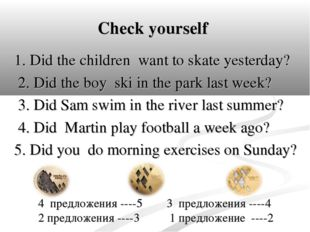1. Did the children want to skate yesterday? 2. Did the boy ski in the park l