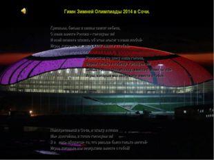Гимн Зимней Олимпиады 2014 в Сочи. Красным, белым и синим светят небеса, С на