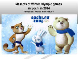 Mascots of Winter Olympic games in Sochi in 2014 Талисманы Зимних игр Сочи-2014