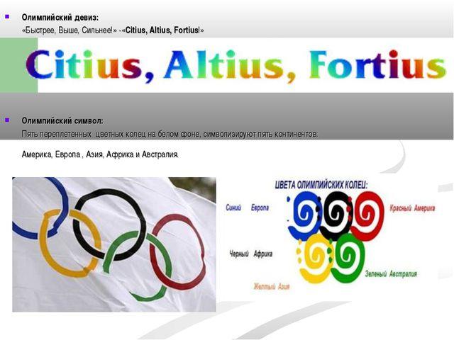 Олимпийский девиз: «Быстрее, Выше, Сильнее!» -«Citius, Altius, Fortius!» Оли...