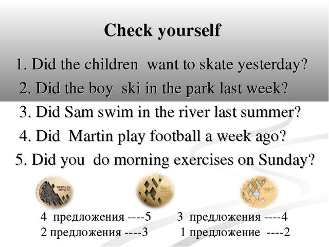 1. Did the children want to skate yesterday? 2. Did the boy ski in the park l...