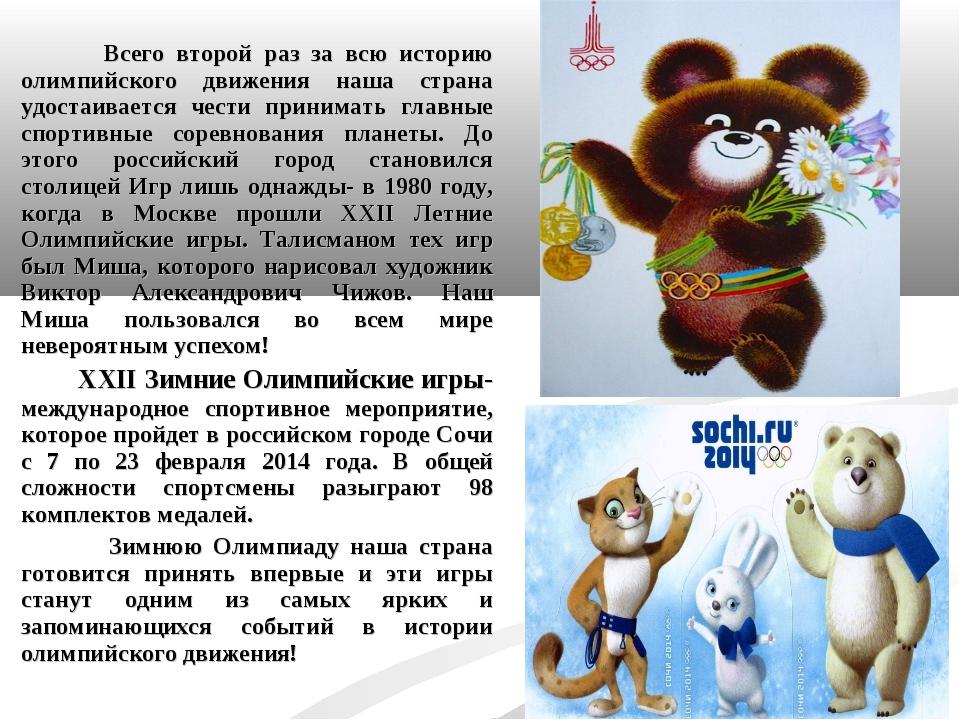 Всего второй раз за всю историю олимпийского движения наша страна удостаивае...