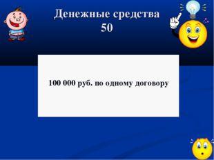 Денежные средства 50 100 000 руб. по одному договору