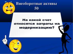 Внеоборотные активы 50