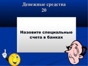 Денежные средства 20