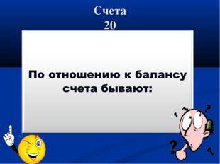 Счета 20