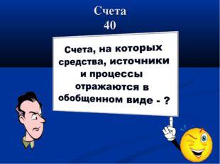 Счета 40