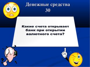 Денежные средства 30