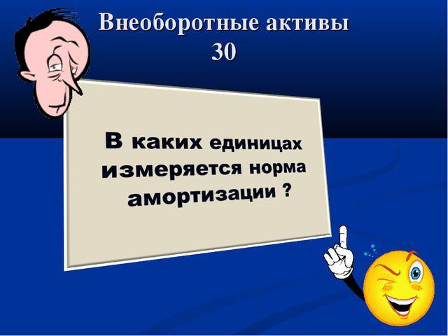 Внеоборотные активы 30