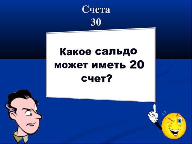 Счета 30