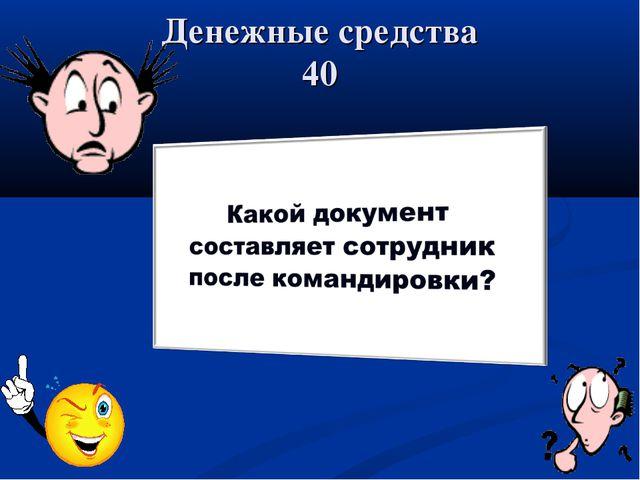 Денежные средства 40