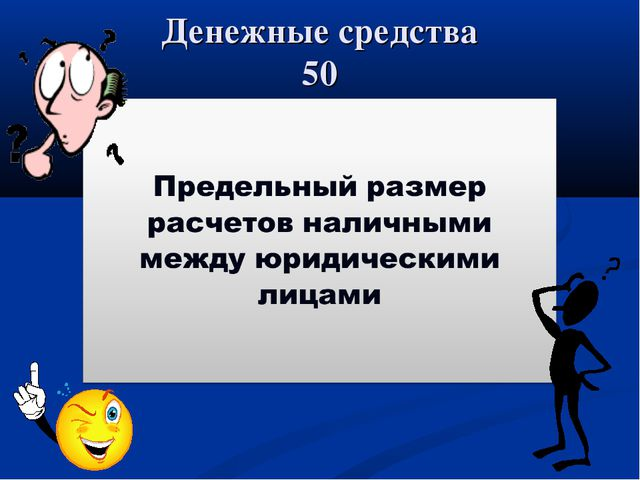 Денежные средства 50