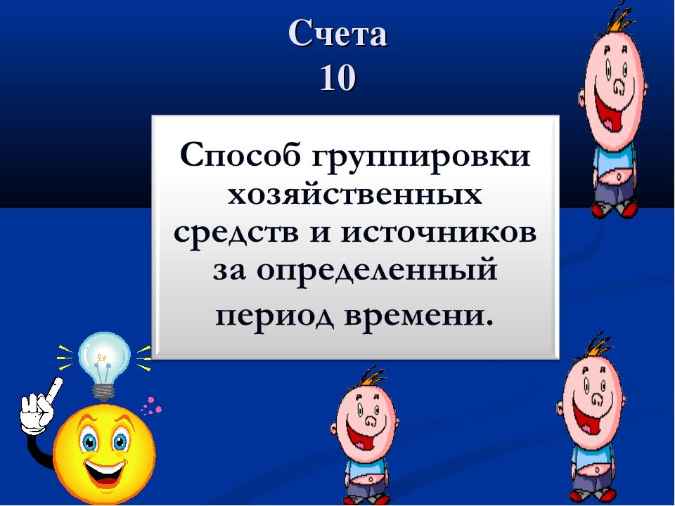 Счета 10
