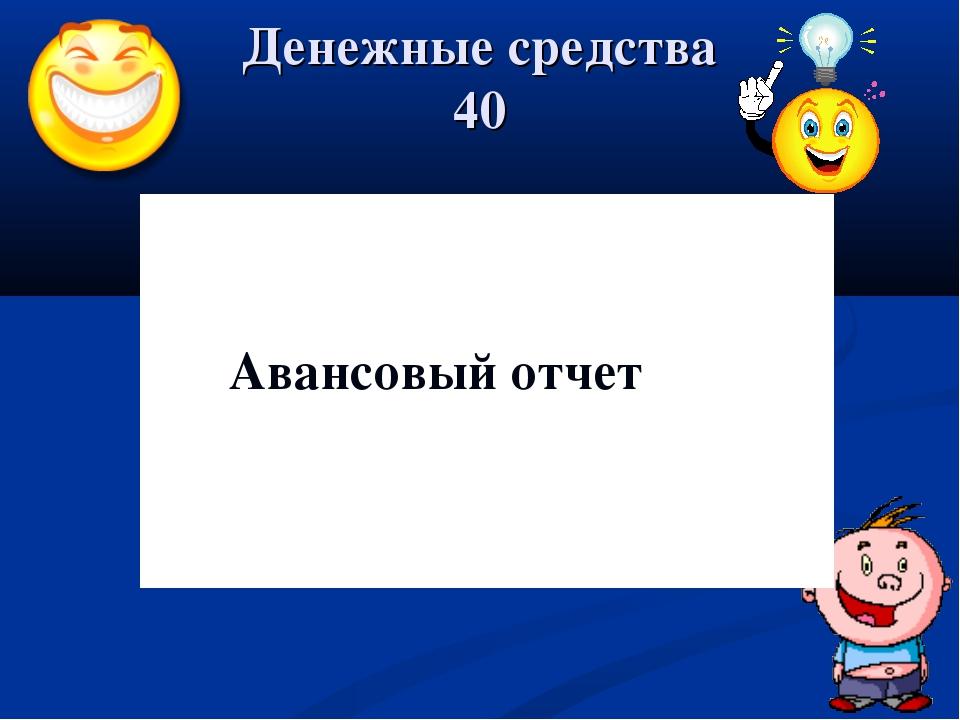 Денежные средства 40 Авансовый отчет