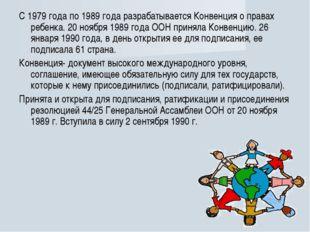 С 1979 года по 1989 года разрабатывается Конвенция о правах ребенка. 20 ноябр