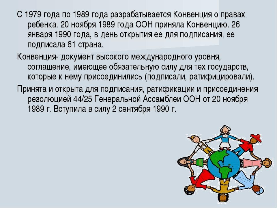 С 1979 года по 1989 года разрабатывается Конвенция о правах ребенка. 20 ноябр...