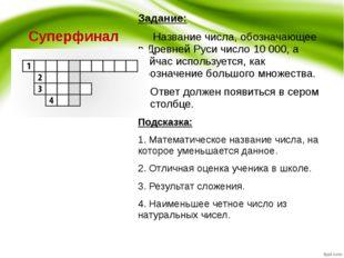 Суперфинал Задание: Название числа, обозначающее в Древней Руси число 10 000,