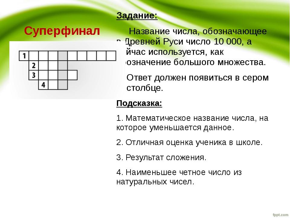 Суперфинал Задание: Название числа, обозначающее в Древней Руси число 10 000,...