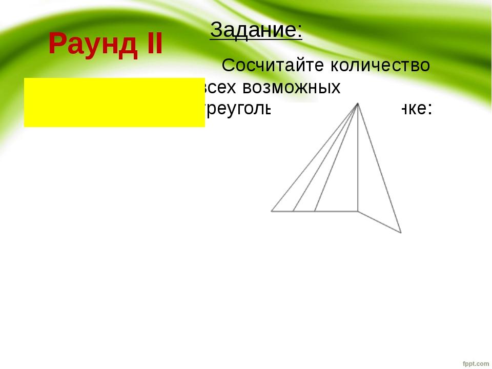 Раунд II Задание: Сосчитайте количество всех возможных треугольников на рисун...