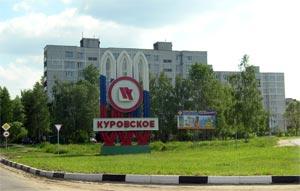 Куровское, въезд в город