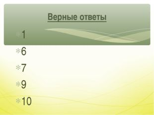 1 6 7 9 10 Верные ответы