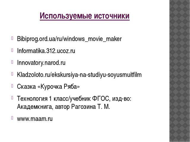 Используемые источники Bibiprog.ord.ua/ru/windows_movie_maker Informatika.312...