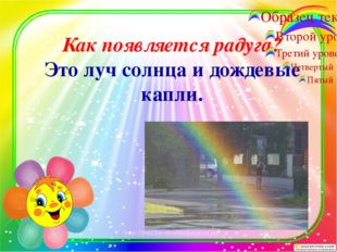 Как появляется радуга? Это луч солнца и дождевые капли. http://percha-shodun
