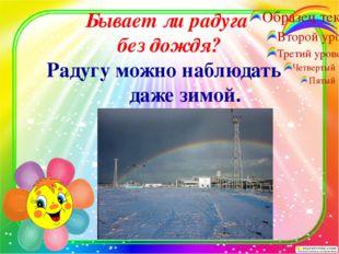 Бывает ли радуга без дождя? Радугу можно наблюдать даже зимой. http://percha