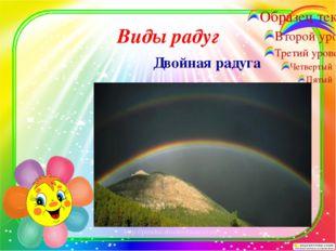 Виды радуг Двойная радуга http://percha-shodunka.ucoz.ru