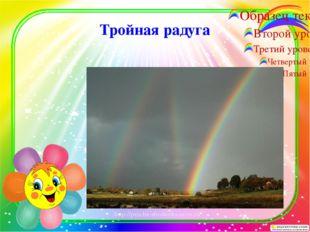 Тройная радуга http://percha-shodunka.ucoz.ru