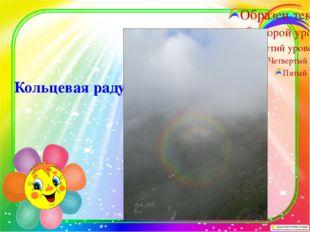 Кольцевая радуга http://percha-shodunka.ucoz.ru