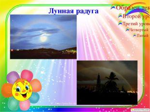 Лунная радуга http://percha-shodunka.ucoz.ru