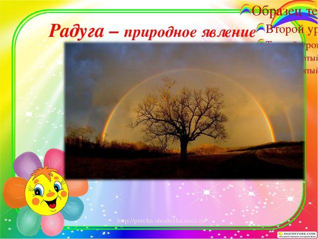 Радуга – природное явление http://percha-shodunka.ucoz.ru