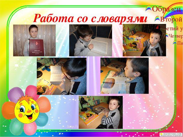 Работа со словарями http://percha-shodunka.ucoz.ru