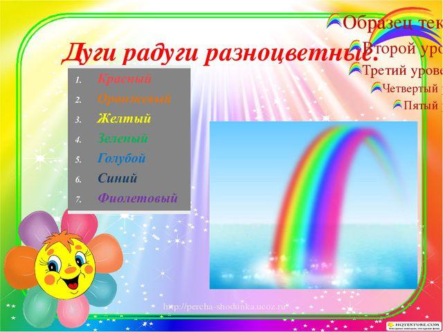 Дуги радуги разноцветные. http://percha-shodunka.ucoz.ru