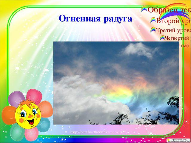 Огненная радуга http://percha-shodunka.ucoz.ru