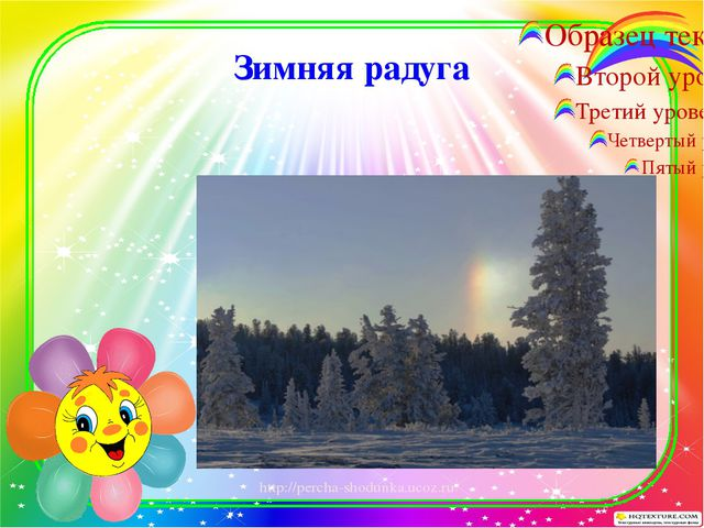 Зимняя радуга http://percha-shodunka.ucoz.ru
