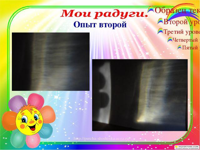 Опыт второй http://percha-shodunka.ucoz.ru