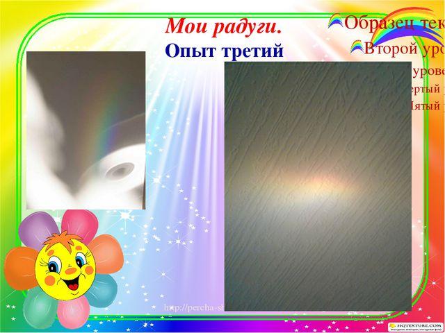 Мои радуги. Опыт третий http://percha-shodunka.ucoz.ru