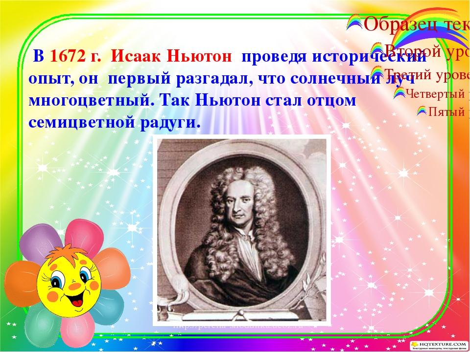 В 1672 г. Исаак Ньютон проведя исторический опыт, он первый разгадал, что со...