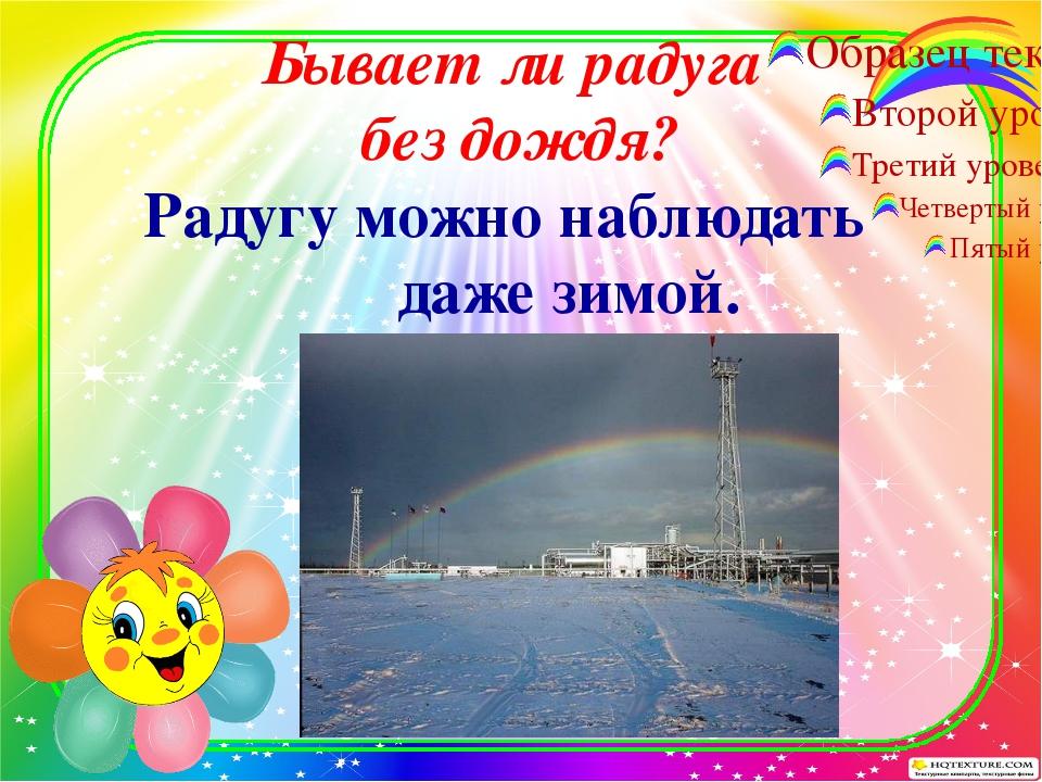 Бывает ли радуга без дождя? Радугу можно наблюдать даже зимой. http://percha...