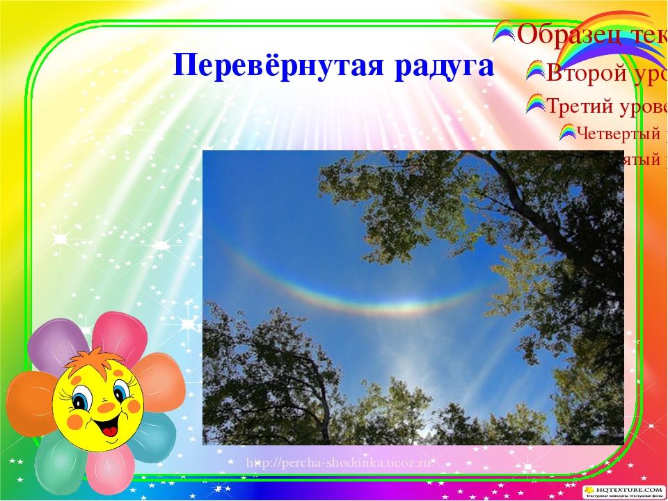 Перевёрнутая радуга http://percha-shodunka.ucoz.ru