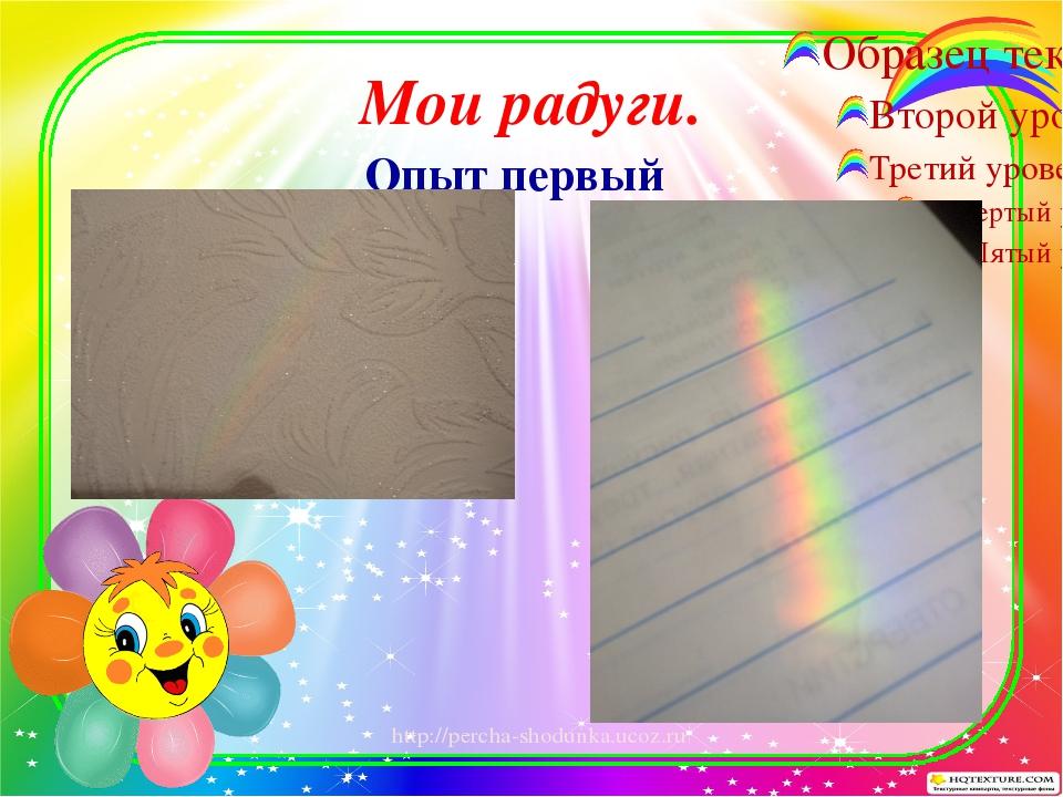 Мои радуги. Опыт первый http://percha-shodunka.ucoz.ru