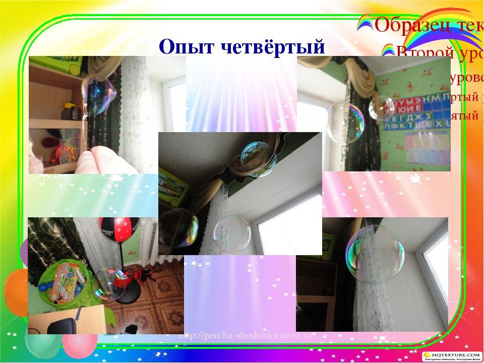 Опыт четвёртый http://percha-shodunka.ucoz.ru